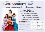 宮坂 講師 コンサート情報!!【2017.7.29(土)】Flute Quartette juin ... Live series Vol.5 ~Summer Live~
